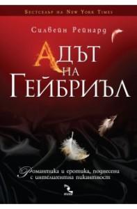 BulgarianGI