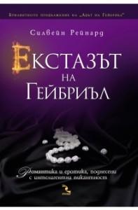 BulgarianGR
