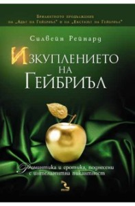 BulgarianGRed