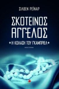 gabriels inferno greek cover