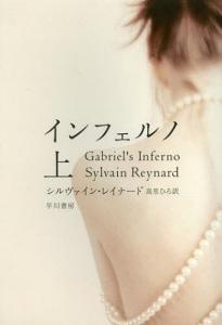 gabriels inferno japan volume 1