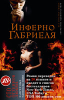 gabriels inferno russian cover