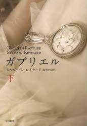gabriels rapture japan 2