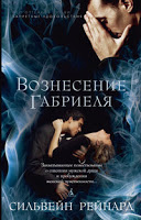 gabriels rapture russian cover