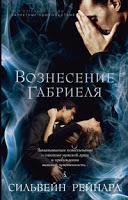 gabriels rapture russian cover