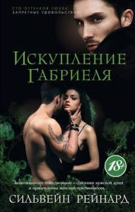gabriels redemption russian cover